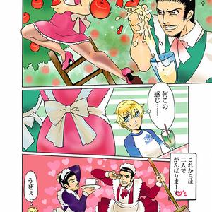 おやじメイド総集編 Vol.2