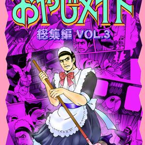 おやじメイド総集編 Vol.3