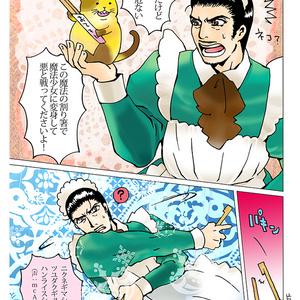 おやじメイド総集編Vol.4
