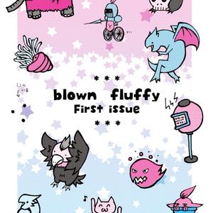 blown fluffy 年間分【メンバーズ向け】