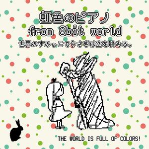 虹色のピアノ - from 8bit world -