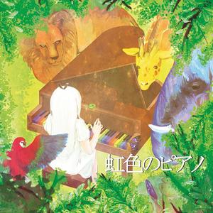 虹色のピアノ イラスト本