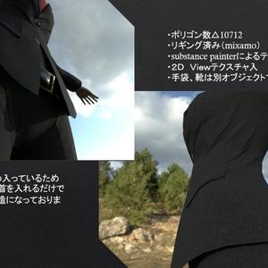 【VRC推奨】スーツ素体