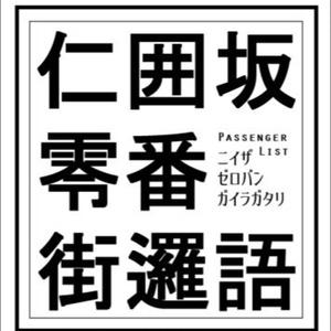 仁囲坂零番街邏語 パッセンジャー・リスト
