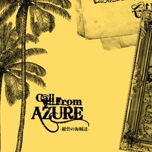 Call from AZURE【スマートレター】