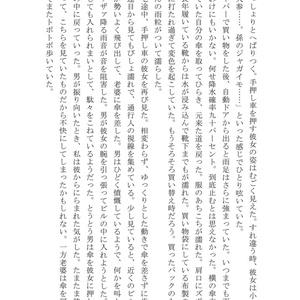 三題噺・短編集