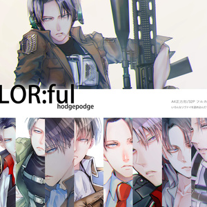 COLOR:ful / hodgepodge (Levi only イラスト集)