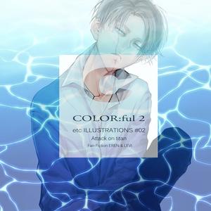 COLOR:ful 2(Levi+ERERI)イラスト集