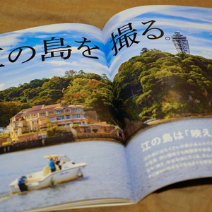 江の島マジ愛してる!!