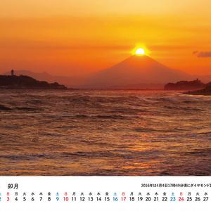 江の島カレンダー2016 4月始まり
