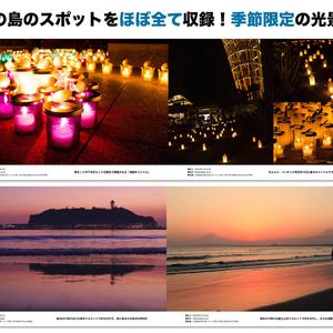 江の島マジ愛してる
