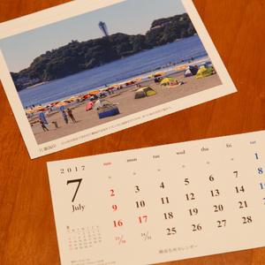 湘南名所カレンダー 2017