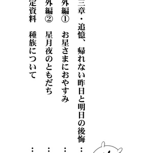 追憶のスターゲイザー vol.2