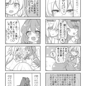 【声月五】B-16:君に焦がれて【きずゆか本】