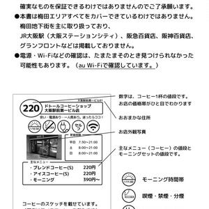 【C92 同人誌】ゆかい食堂喫茶編 梅田カフェ100店