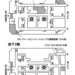 【電子版】ゆかい食堂喫茶編 梅田カフェ100店
