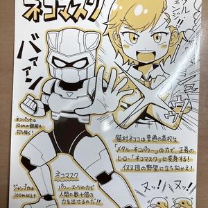 【冊子版】電装機猫ネコマスク
