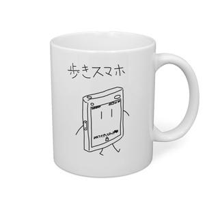 歩きスマホマグカップ