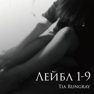 Label 1-9 / Tia Rungray