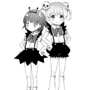 さいきょうあくま ミミ+ココ(1)