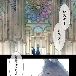 たすけてシスター(1)