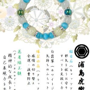 【短刀・脇差】刀剣乱舞イメージブレスレット