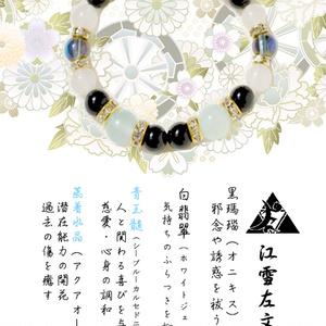 【左文字・来派】刀剣乱舞イメージ ブレスレット