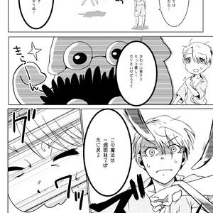 ヴィクトリアちゃんと7日間のキセキ~前編~