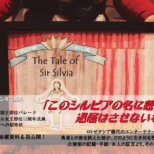 The Tale of Sir Silvia