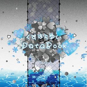 くすはらゆいDataBook-Vol.3-Sakura