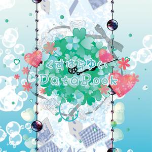 くすはらゆいDataBook-Vol.4-Kukuri