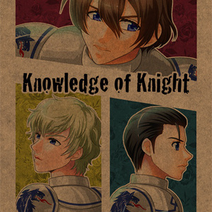 Knowledge of Knight【電子書籍版】