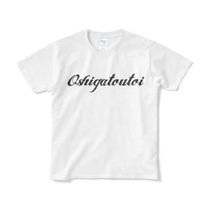 OSHIGATOUTOI 白3