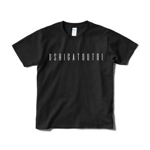 OSHIGATOUTOI 黒1