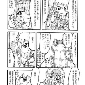 幻想郷人情話「焼き鳥の妹紅炭~総集編第一巻~」