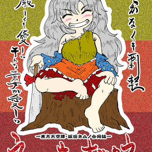 坂田ネムノ合同誌「ネムノキノオツクネ・壱」