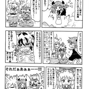 東方ノビノビ1Pコミック劇場