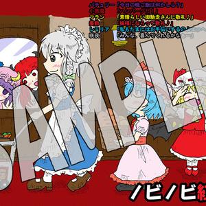 ポストカード(ノビノビ紅魔館)