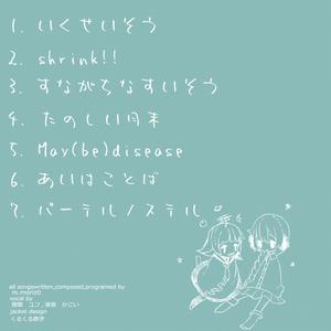 苦い薬と甘い毒(CD版)