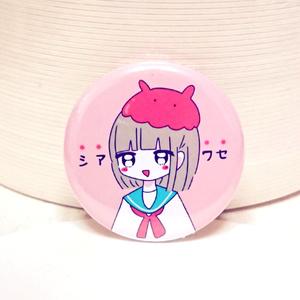 【限定】シアワセ缶バッジ
