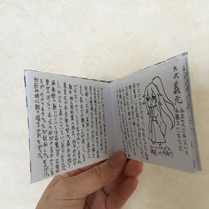 みにみに今川さんち図鑑①