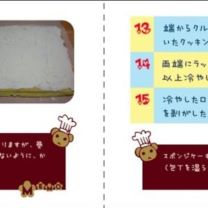 【折本データ配信】お料理レシピ4種(はちみつロールケーキ・おとうふパン・トロピカルフルーツティ・ハーブチーズのポテトサラダ)