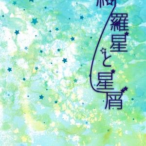 綺羅星と星屑