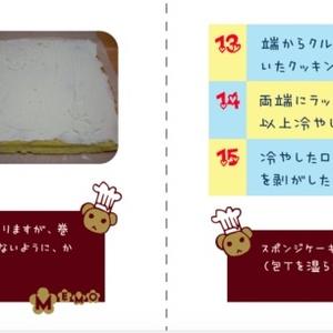 【ミニブック】お料理レシピ4冊セット(はちみつロールケーキ・おとうふパン・トロピカルフルーツティ・ハーブチーズのポテトサラダ)