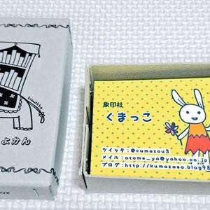 ゾウさんの名刺ケース(活版印刷の箱)