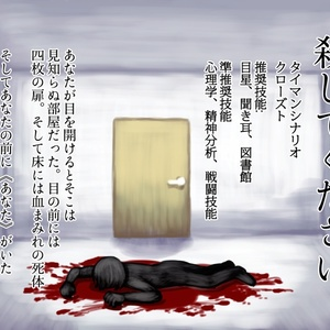第 五 人格 夢 小説