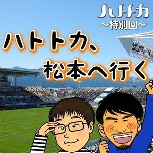 ハトトカ、松本へ行く。我茶我茶でシンさんと語る!!
