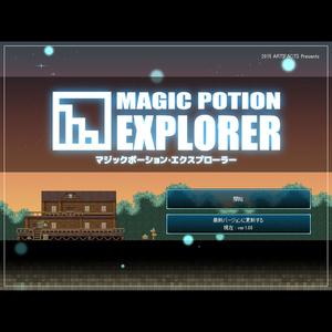 マジックポーション・エクスプローラー