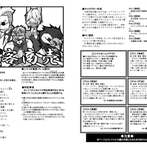 BBTシナリオブック『拳客商売』