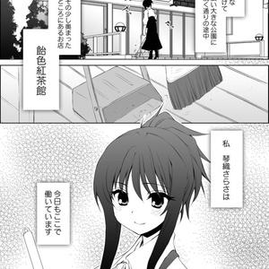 飴色紅茶館挿話